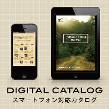 SPECIALTY COFFEE WATARU デジタルカタログ