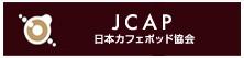 JCAP 日本カフェポッド協会