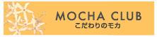 MOCHA CLUB こだわりのモカ