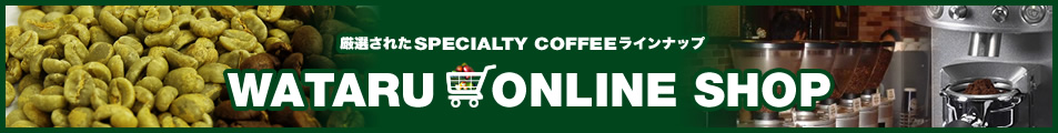 厳選された SPECIALTY COFFEE ラインナップ WATARU ONLINE SHOP