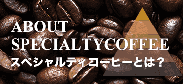 ABOUT SPECIALTYCOFFEE