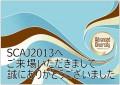 SCAJ2013ご来場の御礼